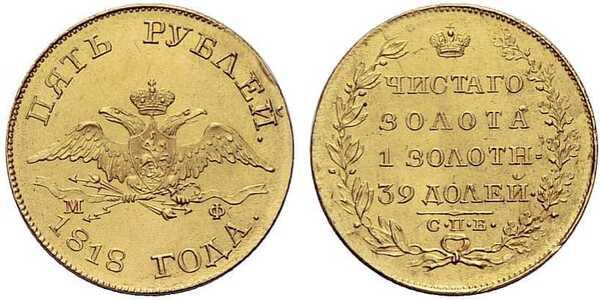 5 рублей 1818 года, Александр 1, фото 1