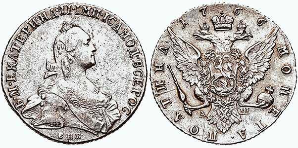 Полтина 1766 года, Екатерина 2, фото 1