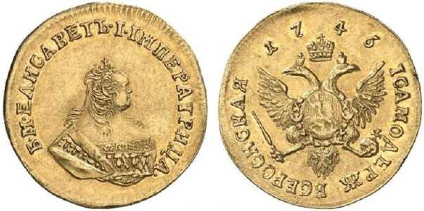 1 червонец 1746 года, Елизавета 1, фото 1