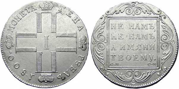 1 рубль 1800 года, Павел 1, фото 1