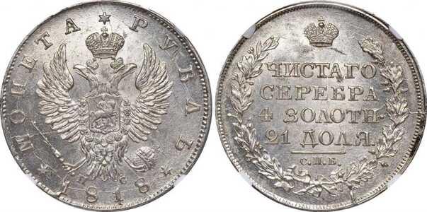 1 рубль 1818 года, Александр 1, фото 1