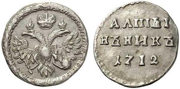 Алтын 1712 года, Петр 1, фото 1