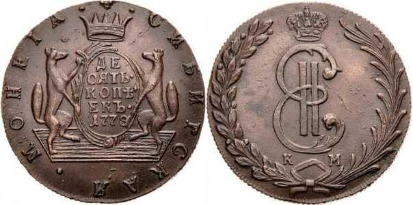 10 копеек 1778 года, Екатерина 2, фото 1