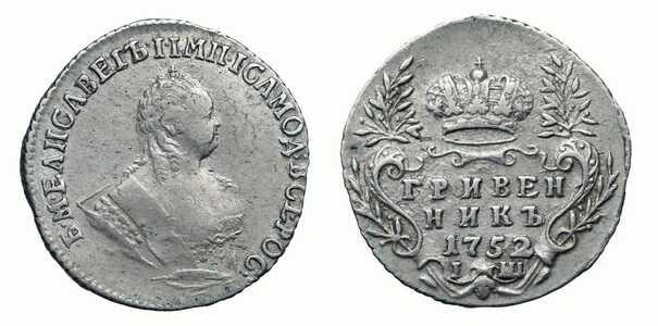 Гривенник 1752 года, Елизавета 1, фото 1