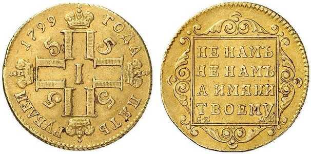 5 рублей 1799 года, Павел 1, фото 1