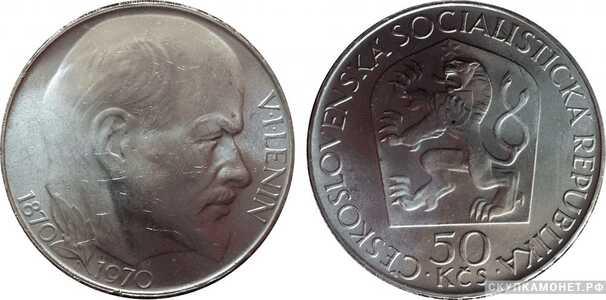 50 крон «100 лет со дня рождения Владимира Ленина»(серебро, Чехословакия), фото 1