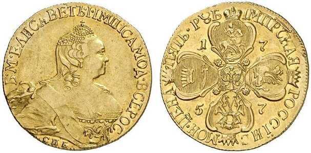 5 рублей 1757 года, Елизавета 1, фото 1