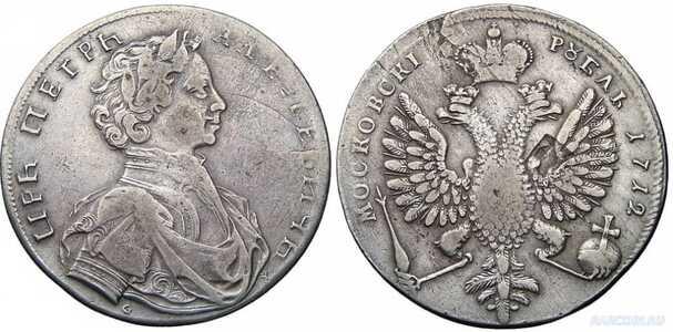 1 рубль 1712 года, Петр 1, фото 1