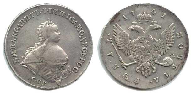 1 рубль 1741 года, Елизавета 1, фото 1