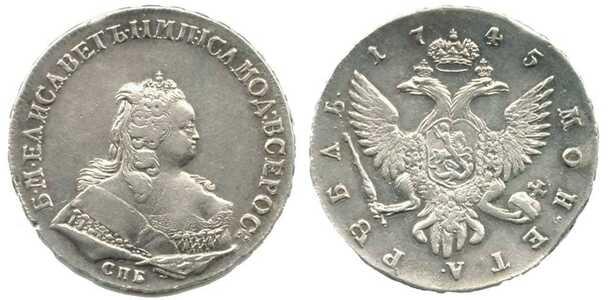 1 рубль 1745 года, Елизавета 1, фото 1