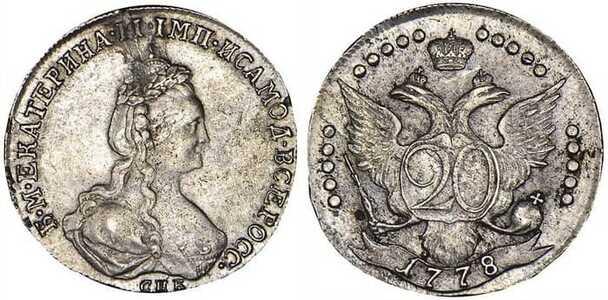 20 копеек 1778 года, Екатерина 2, фото 1
