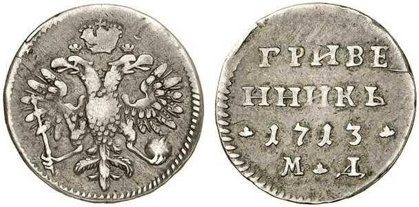 Гривенник 1713 года, Петр 1, фото 1