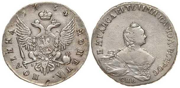 Полтина 1754 года, Елизавета 1, фото 1