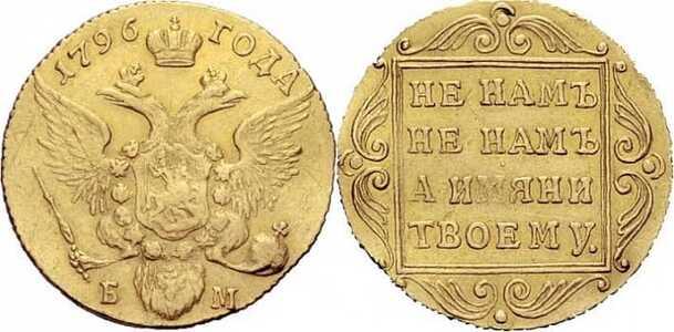 1 червонец 1796 года, Екатерина 2, фото 1