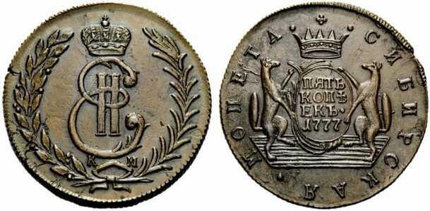 5 копеек 1777 года, Екатерина 2, фото 1
