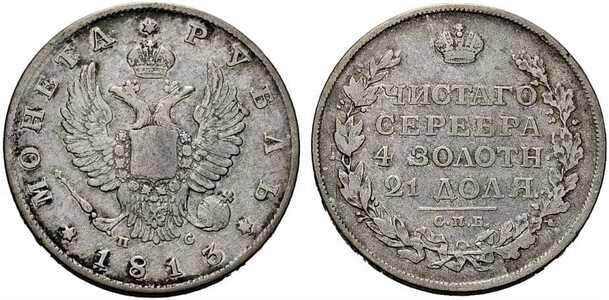 1 рубль 1813 года, Александр 1, фото 1
