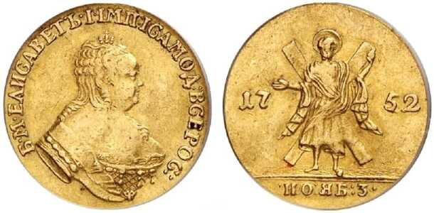 1 червонец 1752 года, Елизавета 1, фото 1