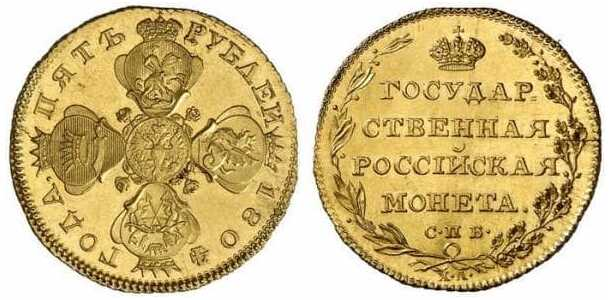 5 рублей 1804 года, Александр 1, фото 1