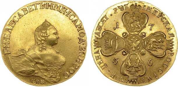 10 рублей 1756 года, Елизавета 1, фото 1