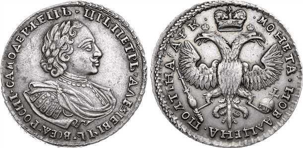 Полтина 1720 года, Петр 1, фото 1
