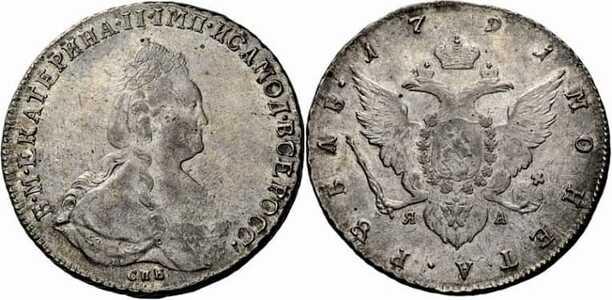 1 рубль 1791 года, Екатерина 2, фото 1