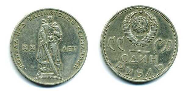 1 рубль 1965 20 лет Победы над фашистской Германией, фото 1