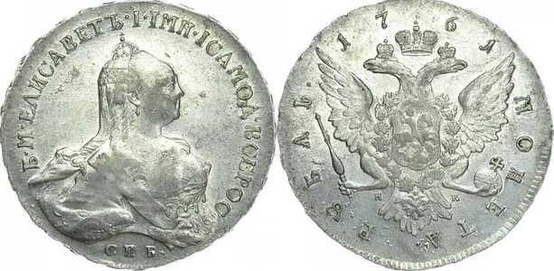 1 рубль 1761 года, Елизавета 1, фото 1