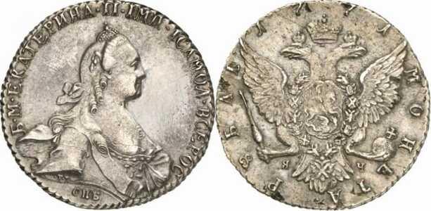 1 рубль 1771 года, Екатерина 2, фото 1