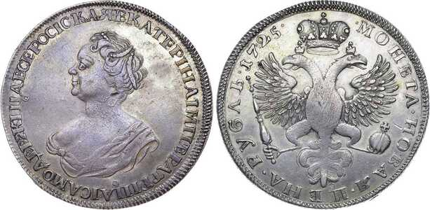 1 рубль 1725 года, Екатерина 1, фото 1