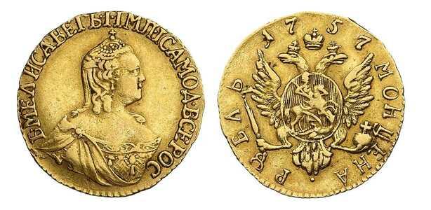 1 рубль 1757 года, Елизавета 1, фото 1