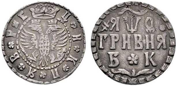 Гривна 1709 года, Петр 1, фото 1