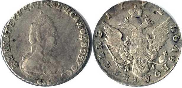 Полуполтинник 1792 года, Екатерина 2, фото 1