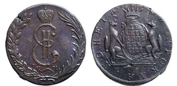 10 копеек 1771 года, Екатерина 2, фото 1