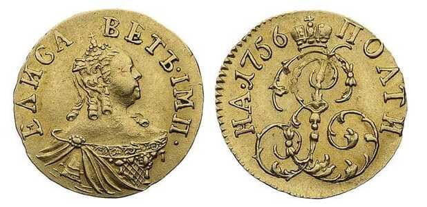 Полтина 1756 года, Елизавета 1, фото 1