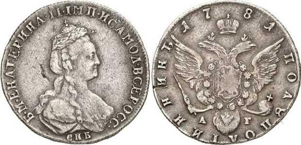 Полуполтинник 1781 года, Екатерина 2, фото 1