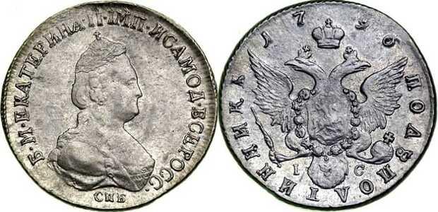 Полуполтинник 1796 года, Екатерина 2, фото 1