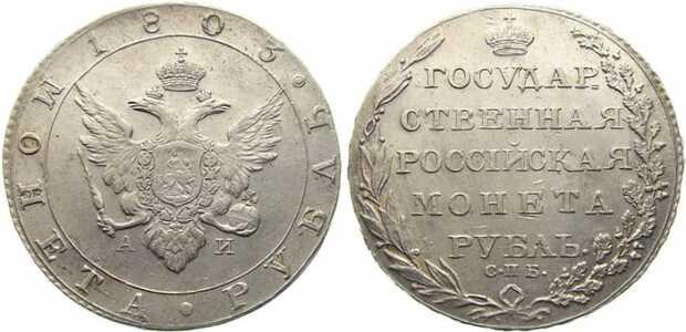1 рубль 1803 года, Александр 1, фото 1