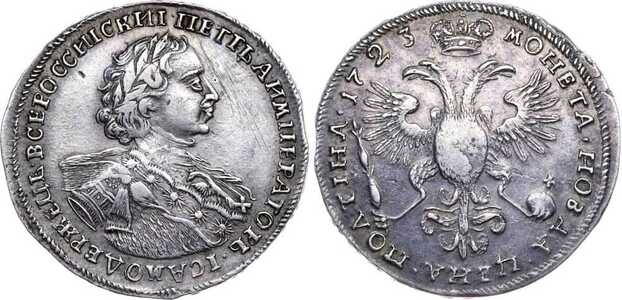 Полтина 1723 года, Петр 1, фото 1