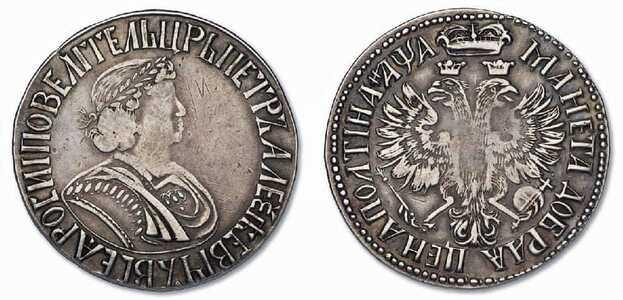 Полтина 1701 года, Петр 1, фото 1