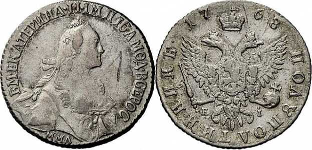 Полуполтинник 1768 года, Екатерина 2, фото 1