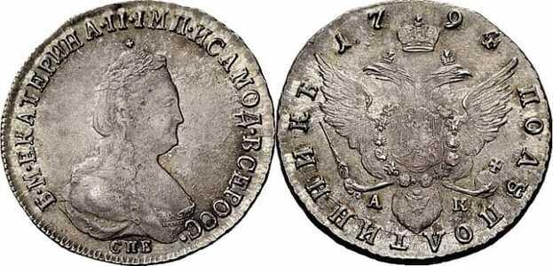 Полуполтинник 1794 года, Екатерина 2, фото 1