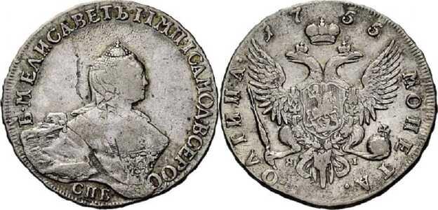 Полтина 1755 года, Елизавета 1, фото 1