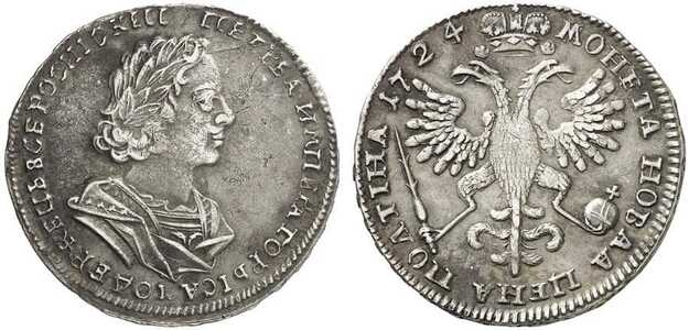 Полтина 1724 года, Петр 1, фото 1