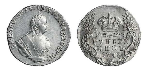 Гривенник 1748 года, Елизавета 1, фото 1