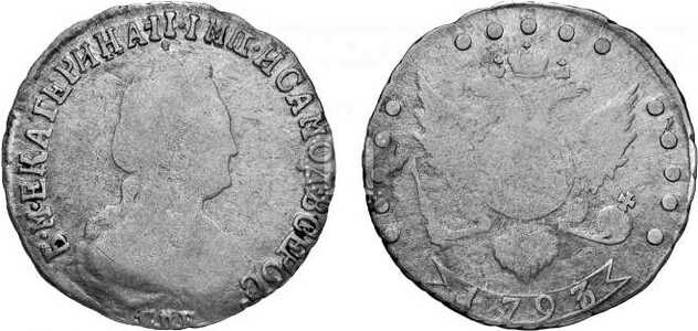 15 копеек 1793 года, Екатерина 2, фото 1