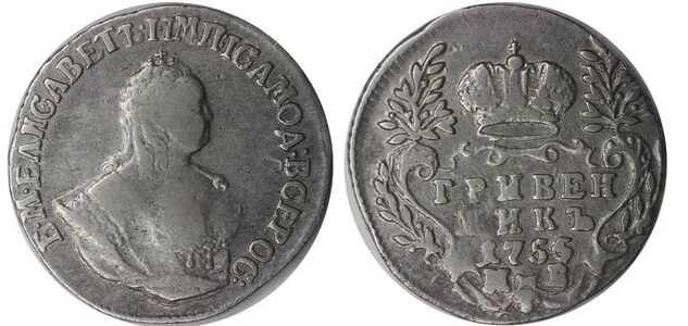 Гривенник 1755 года, Елизавета 1, фото 1