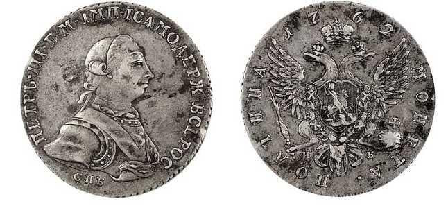 Полтина 1762 года, Екатерина 2, фото 1