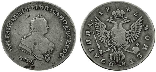 Полтина 1745 года, Елизавета 1, фото 1
