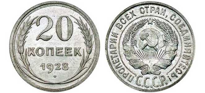 20 копеек 1928 года (серебро, СССР), фото 1