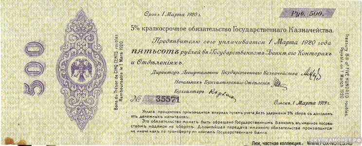 500 рублей 1919 февраль. Адмирал Колчак, фото 1
